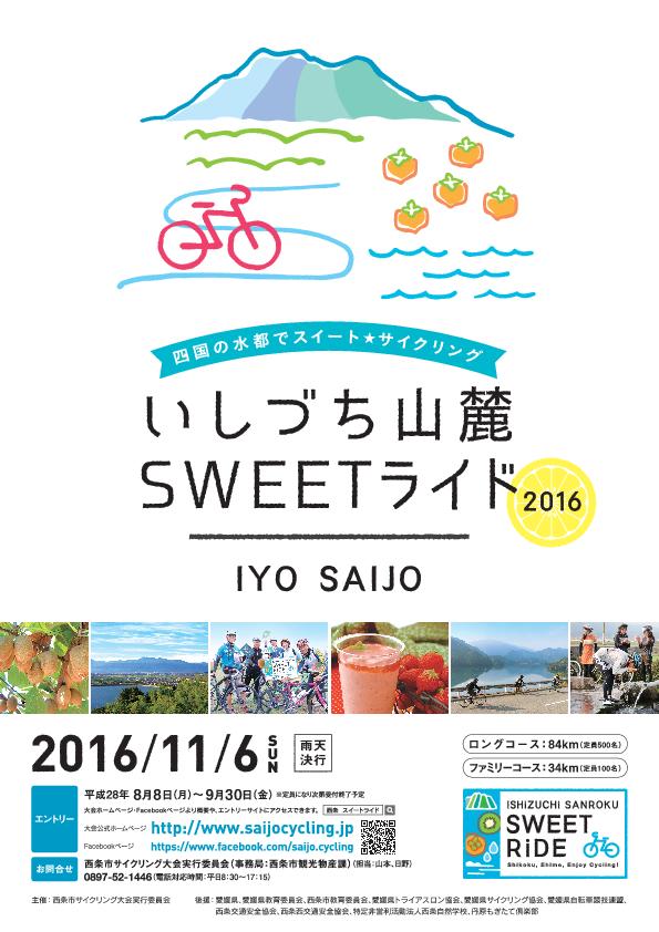 いしづち山麓SWEETライド2016