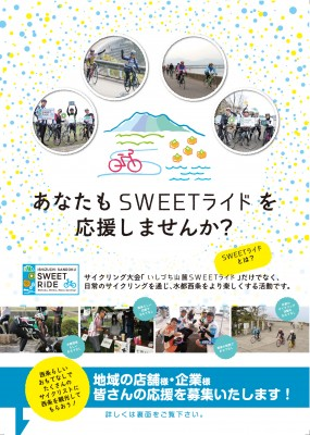 SWEETRIDE_kyousan001